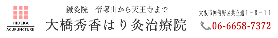 鍼灸院 帝塚山から天王寺 / 大橋秀香はり灸治療院